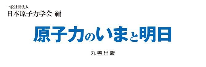 「原子力のいまと明日」重版出来のお知らせ