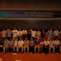 第2回日韓4部会合同サマースクール