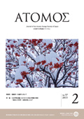 atomos201502