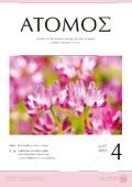 atomos201504