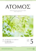 atomos201505