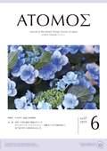 atomos201506