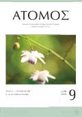 atomos201509