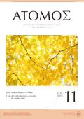 atomos201511