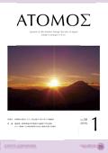atomos201601