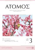 atomos201603