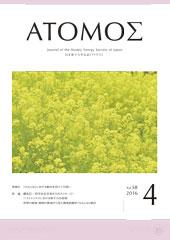atomos201604