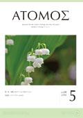 atomos201605