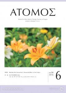 atomos201606