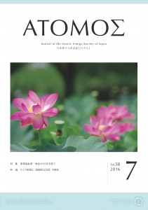 atomos201607