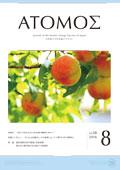 atomos201608