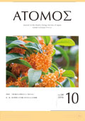 atomos201610