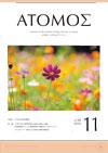 atomos201611