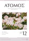 atomos201612