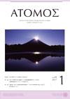 atomos201701