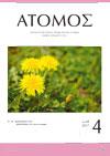 atomos201704