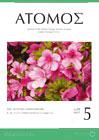 atomos201705