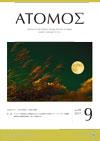 atomos201709