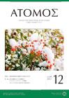 atomos201712
