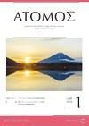 atomos201801