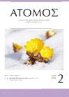 atomos201802