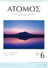atomos201806