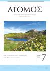 atomos201807