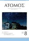 atomos201808