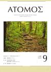 atomos201809