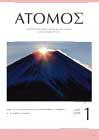 atomos201901