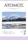 atomos201902