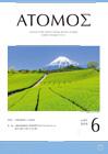 atomos201906