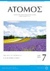 atomos201907