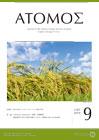 atomos201909
