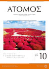 atomos201910