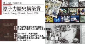 awards-rekishi-top
