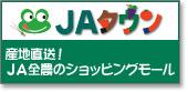 JA福島農産物ネット購入
